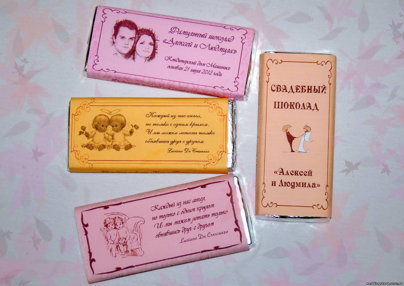 Этикетки для шоколада своими руками 18
